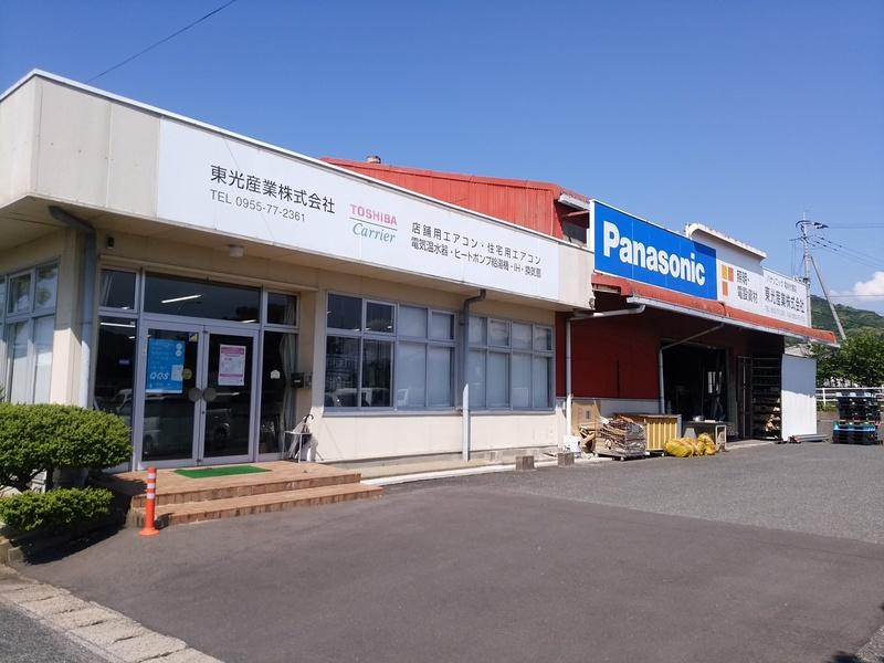 東光産業株式会社
